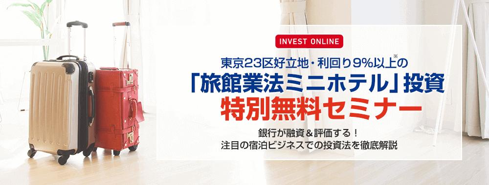 「旅館業法ミニホテル」投資 特別無料セミナー