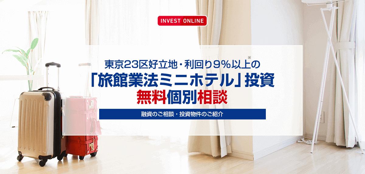 「旅館業法ミニホテル」投資 無料個別相談