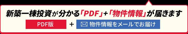 新築一棟投資法が分かる「PDF」+「物件情報」が届きます